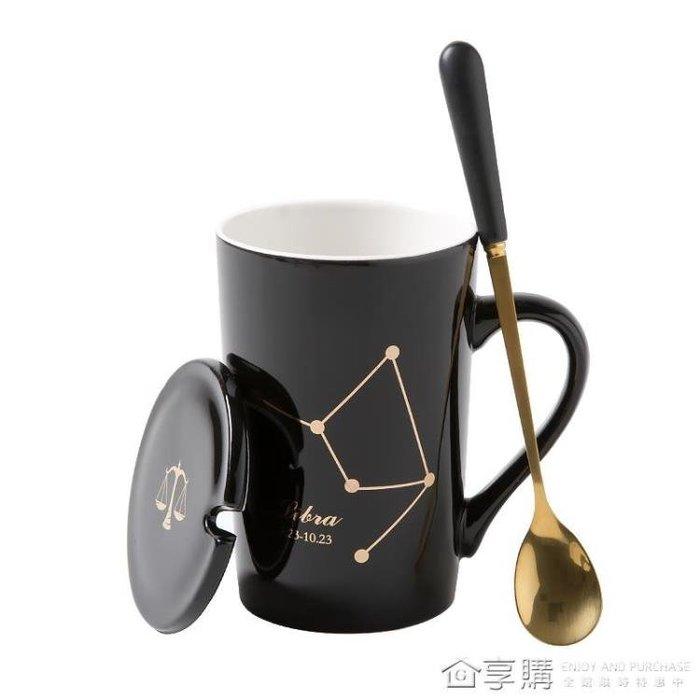 十二星座杯子創意情侶杯陶瓷水杯男帶蓋勺咖啡杯辦公室馬克杯定制
