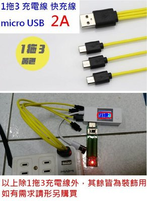 【購生活】卓耐特 1分3 1拖3 25CM 三頭 micro USB 充電線 快充線 非 傳輸線 非 數據線