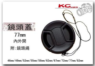 77mm 內外開 鏡頭蓋 附鏡頭繩 CANON 10-22mm 17-40mm 17-55mm 24-70mm 適用【凱西不斷電】