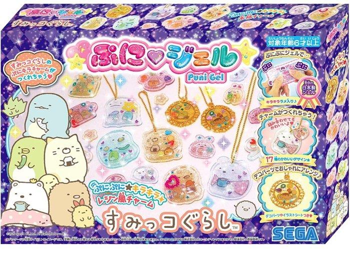 《FOS》日本 角落生物 可愛 吊飾製作機 水晶凝膠 兒童 小夥伴 女孩 手作 玩具 孩童 禮物 女孩 熱銷 新款