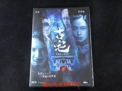 [DVD] - 古宅 The Lingering