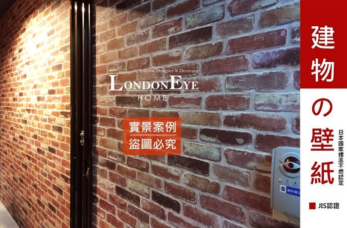 【LondonEYE】LOFT工業風 • 日本進口仿建材壁紙 •重度紅磚X黑色異色系 住宅/商空店面設計師愛用JIS直廣