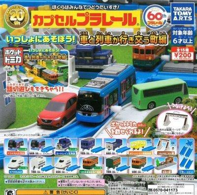 Takara 火車扭蛋 地下鐵路 いっしょにあそぼう!車と列車が行き交う町編 (全套15隻) 2019年