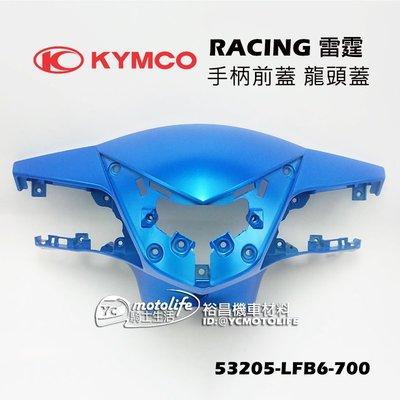 YC騎士生活_KYMCO光陽原廠 手柄前蓋 RACING 雷霆 龍頭蓋 手把前蓋 把手前蓋 53205-LFB6-700