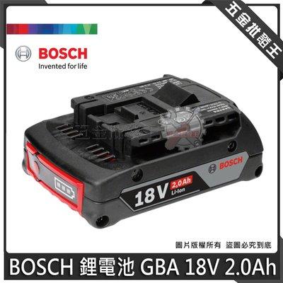五金批發王【全新】德國 BOSCH 原廠 博世 18V 2.0Ah 鋰電池 GBA 18V 2.0Ah 鋰電 電池