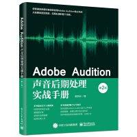 【大享】台灣現貨9787121406737  Adobe Audition聲音後期處理實戰手冊(第2版)(簡體)電子88