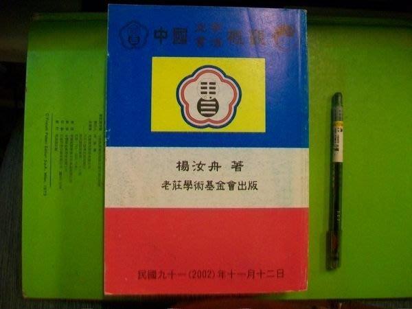 【竹軒二手書店-1101】『中國文字書法概觀』楊汝舟著 民國91年出版 老莊學術基金會