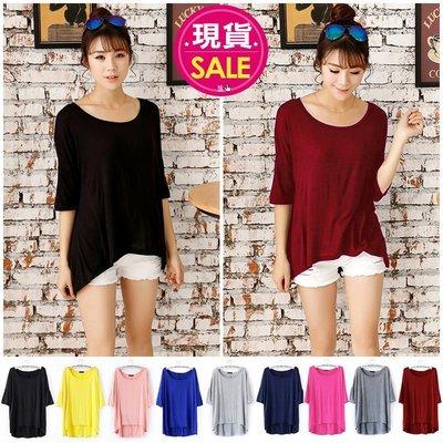 【JD Shop】莫代爾T恤 女五分袖寬鬆素色前短後長大碼打底衫 蝙蝠衫