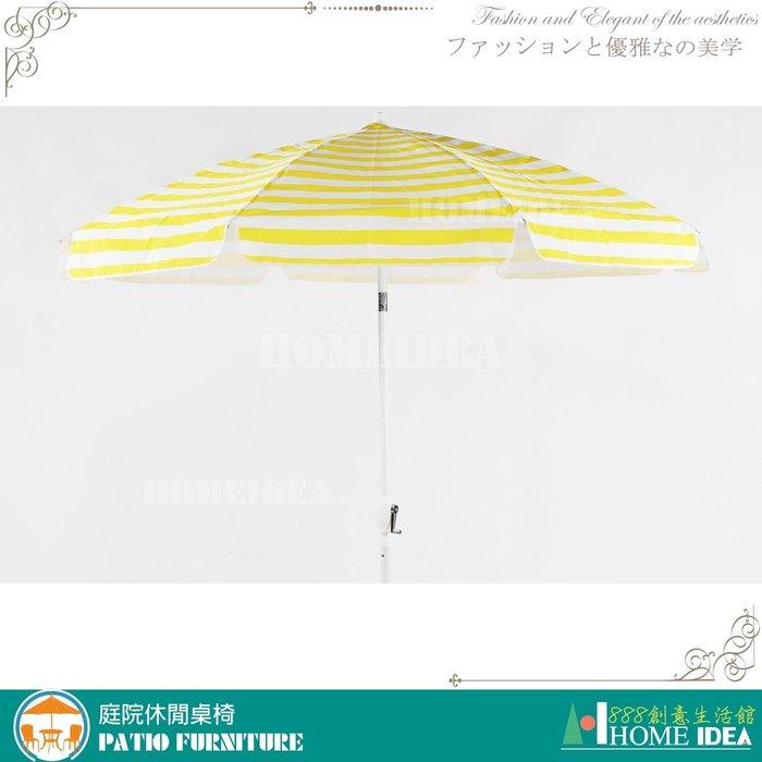 【888創意生活館】164-U8000(85-7)鋁傘8尺$2,300元(26餐桌椅躺椅折合桌椅休閒椅)屏東家具