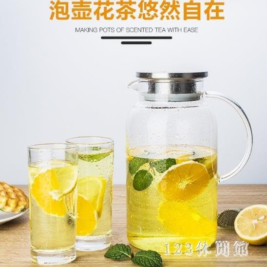 冷水壺玻璃耐熱高溫家用涼水壺涼白開水杯茶壺套裝扎壺大容量 AW17859【全館免運】