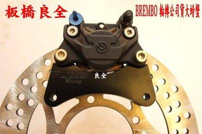 板橋良全 Brembo大螃蟹對二 卡鉗 34mm 輪轉公司貨 雷霆 G5 G6 後碟  一組7000元 限量10組