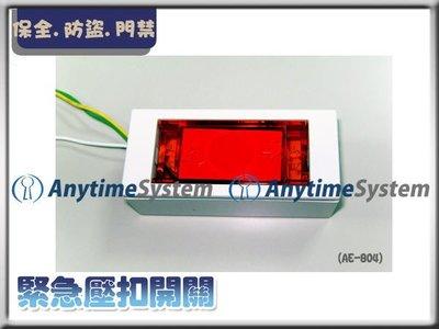 安力泰系統~保全防盜專用AE-804緊急押扣開關 →直購$250元☆