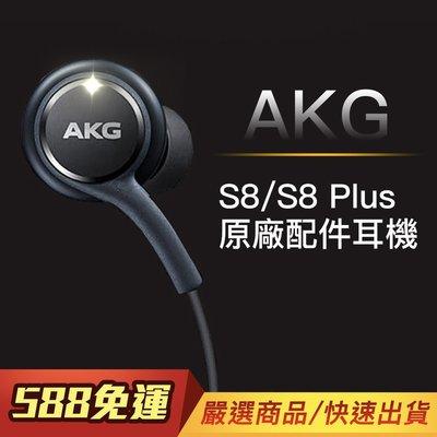 三星 samsung S8 Plus AKG 耳機 編織  配件 耳塞式 非 鐵三角