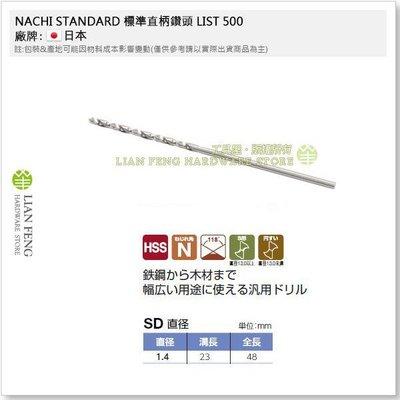 【工具屋】*含稅* NACHI 1.4mm 鐵鑽尾 標準直柄鑽頭 LIST 500 HSS SD 鐵工用 鑽孔 日本