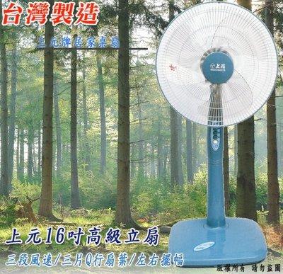 ※便利購※ 免運 開幕檔 附發票 上元 16吋 高級立扇 電風扇 電扇  SY-1690A