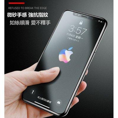 霧面 滿版 全玻璃 9H iPhone 11Pro Max xs xr 8 7 6s plus SE 玻璃貼 保護貼