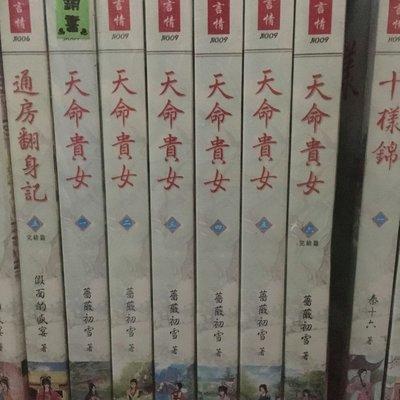 """欣然出版~名家言情""""薔薇初雪""""《天命貴女 》1-6冊    席滿客書坊二手拍賣"""