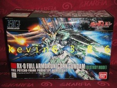 東京都-1/144 HGUC RX-0 FULL ARMOR UNICORN 全裝甲獨角獸鋼彈(破壞模式)(NO:178) 現貨