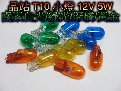 《晶站》 T10小燈 T10 5W 小燈 儀表燈 方向燈 T10 綠光 黃光 橘光 藍光 鍍膜小燈 鹵素燈 傳統燈泡