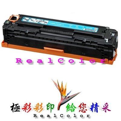 極彩 佳能 CANON CRG331 CRG-331 四色碳粉匣 選一 MF628CW MF628 628CW