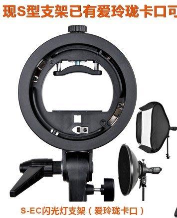 呈現攝影-Godox SF萬能閃燈支架elinchrom愛玲瓏卡口/折疊柔光罩可用 外接閃燈+棚燈用 柔光箱離機閃