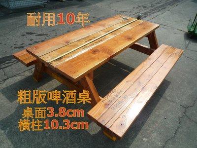 粗版原木啤酒桌 戶外桌 泡茶桌5.8尺野餐桌,庭園桌 原木桌 9900元一組 ,100%實松木 ,歡迎訂購