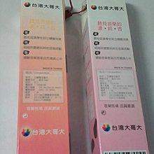 台灣大哥大牛奶耳機。美廉社商店