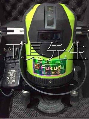 缺貨/EK-789G/雙鋰電【工具先生】福田 FUKUDA/綠光 電子式 自動水平 雷射 水平儀。墨線儀/4垂直.4水平