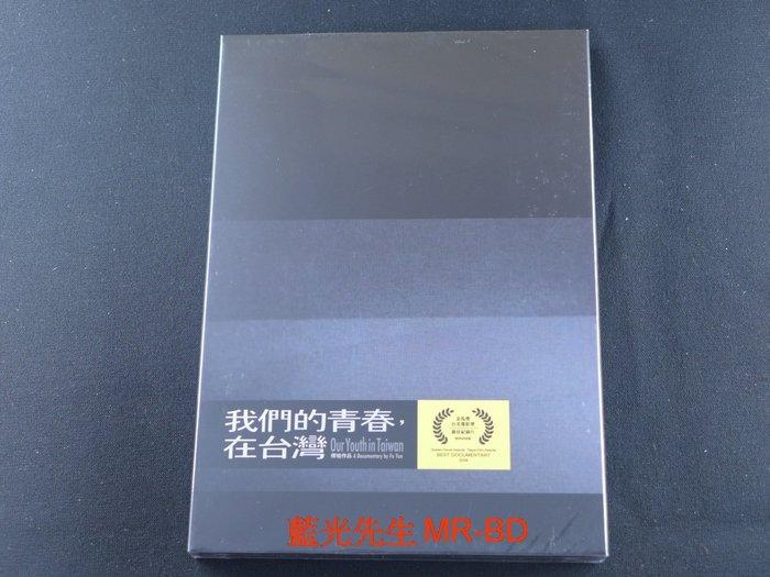 [藍光先生DVD] - 我們的青春在台灣 Our Youth in Taiwan 雙碟版 ( 得利正版 )