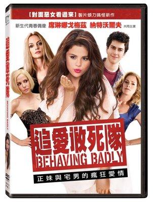 (全新未拆封)追愛敢死隊 Behaving Badly DVD(得利公司貨)