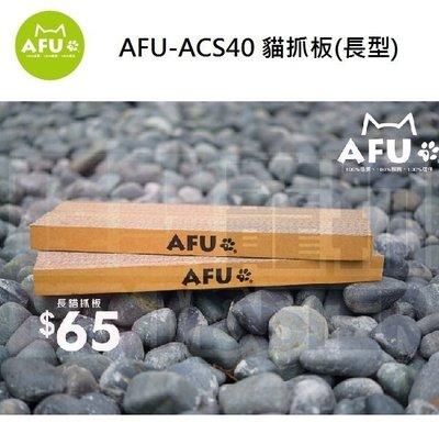 怪獸寵物 Baby Monster【AFU阿富】AFU-ACS40 貓抓板 (長型) 適用大貓屋