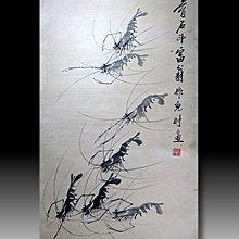 【 金王記拍寶網 】S1864  齊白石款 水墨蝦群紋圖 手繪水墨書畫 老畫片一張 罕見 稀少
