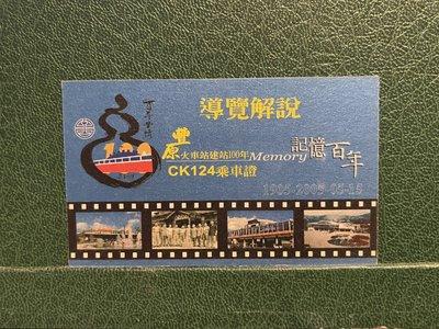 豐原車站建站百年紀念程車票