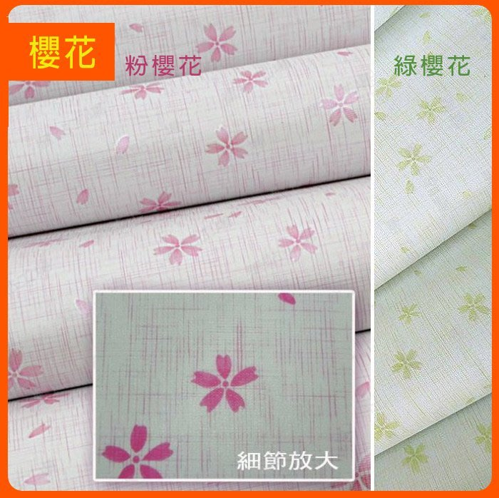 壁貼工場-可超取 45*950CM壁貼 自黏壁紙  背膠牆紙 背膠壁紙 櫻花 JK039