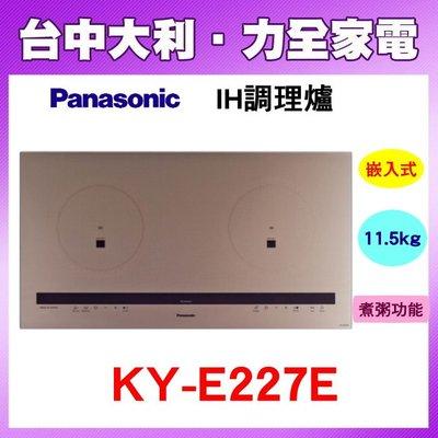 【台中大利】Panasonic國際牌 IH調理爐【KY-E227E 】先問貨