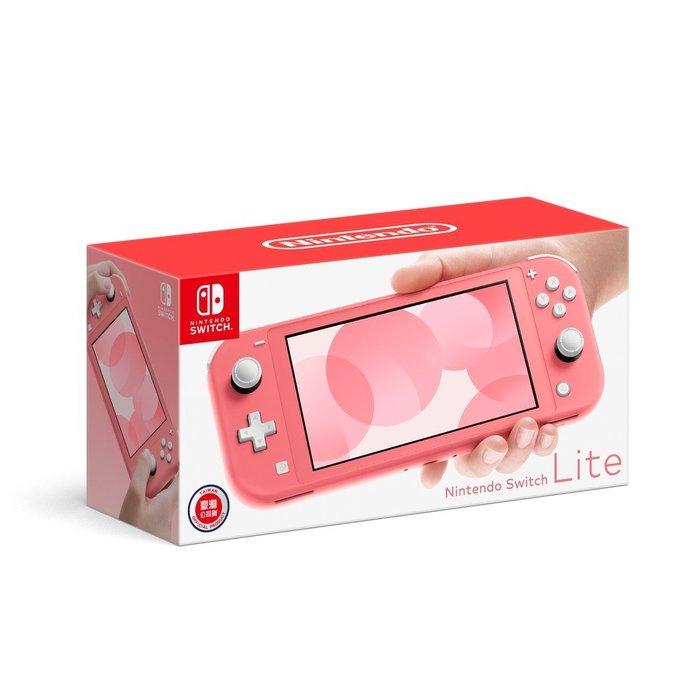 【勁多野】現貨供應 任天堂 Nintendo Switch Lite 主機 台灣公司貨-珊瑚色