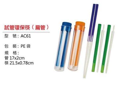 好時光 試管環保筷 餐具 試管筷 筷子 組合筷 環保餐具 環保筷 外出筷 贈品 送禮 印刷