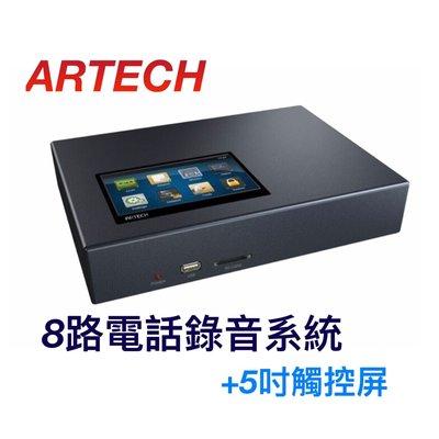 【KH】8路電話錄音機 阿爾鐵克 AQ8L 錄音機 錄音系統 自動錄音 電話錄音 遠端監控 數位電話錄音機dar1000 ar100 dar1100 ar120