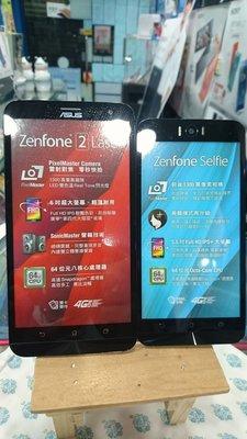 華碩 Zenfone 2 Laser 6吋/Zenfone Selfie 原廠模型機 直購$571:1原比例 原機重量