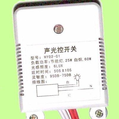 5Cgo~ ~白天不亮 晚上警戒聲光控制器智能自動開關HY02~01 LED 節能燈具 60W樣品含吸鐵螺絲腳 含稅