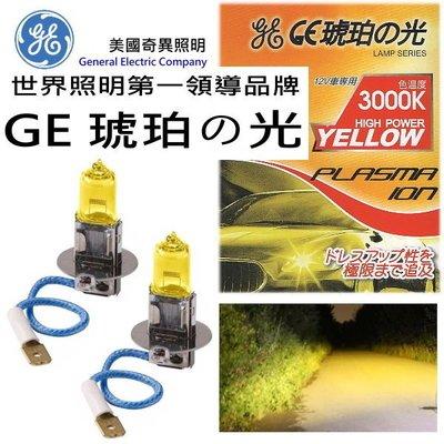 和霆車部品中和館—美國GE 奇異照明 琥珀之光 H3 12V 55W 3000K 黃金光鹵素燈泡(2入)