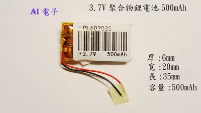 【AI電子】*3.7V聚合物鋰電池602035 500mAh 錄音筆點讀筆插卡音箱閃光鞋 台南市