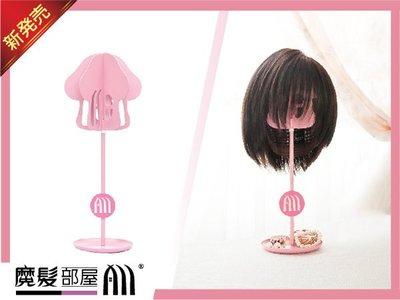 MFH韓國男生造型假髮 【AS04-10】造型假髮 專用髮架 NEW 造型收納兩用伸縮髮架 - 馬卡龍粉