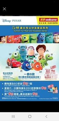 惠康印花Disney Pixar反轉夏日毛公仔及家品系列38個未貼$25即賣