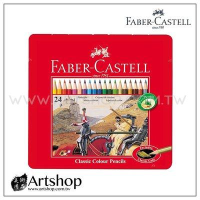 【Artshop美術用品】德國 FABER 輝柏 經典油性色鉛筆 (24色) 紅盒 #115845