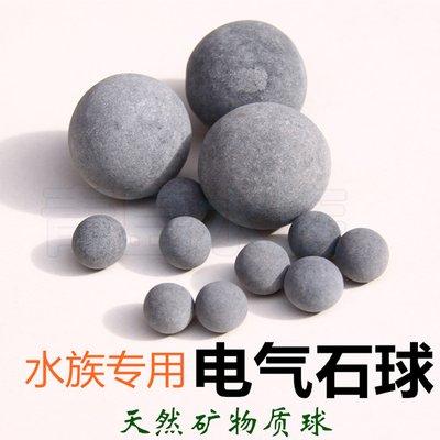 ME。。。青島水族。。。SKYFALL 天賞-日本100%頂級 電氣石生命球[吸附水中氨.水晶蝦]==10mm*50顆