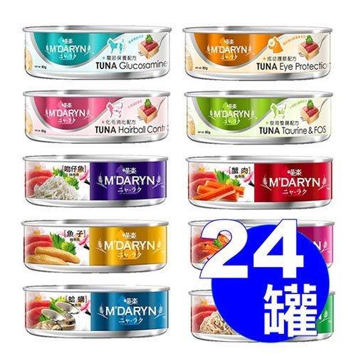 【寵物王國】麥德琳MDARYN喵樂-貓罐80g系列 x24罐組