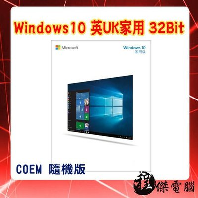 『高雄程傑電腦』微軟 作業系統 Windows10 Home 英文版 32位元/COEM 隨機版【免運費】