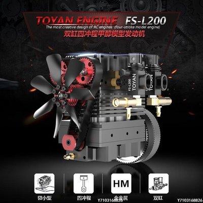 【可開發票】拓陽TOYAN FS-L200 模型發動機 甲醇雙杠四沖程 穩定 可靠