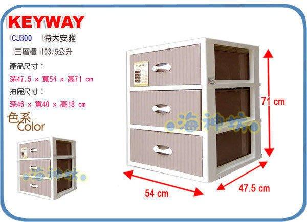 海神坊=台製 KEYWAY CJ300 特大安雅三層櫃 收納箱 置物櫃 抽屜整理箱 附輪103.5L 2入2000元免運
